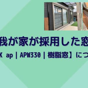 我が家が採用した窓【YKK ap|APW330|樹脂窓】について