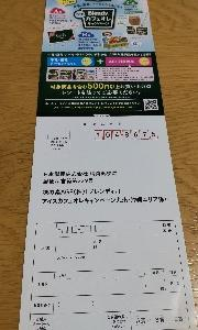 九州沖縄限定 ブレンディキャンペーン
