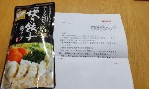 博多炊き餃子鍋スープとWチャンス当選