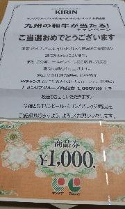 サンリブグループ商品券1000円分当選