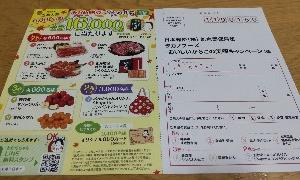 タカノフーズ キャンペーン