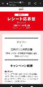 ダイソー  江崎グリコ キャンペーン