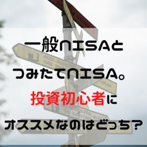 一般NISAとつみたてNISA。投資初心者にオススメなのはどっち?