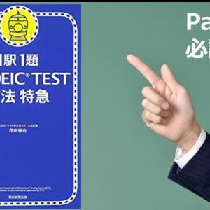 【TOEIC】文法特急でスコアアップ。効果的な勉強法