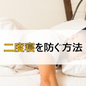 【保存版】朝絶対に二度寝しなくなる方法