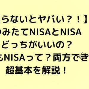 【知らないとヤバい?!】つみたてNISAとNISAどっちがいいの?そもそもNISAって?両方できる?超基本を解説!