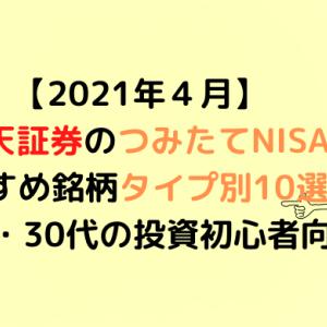 【2021年4月】楽天証券のつみたてNISAおすすめ銘柄タイプ別10選!〜20代・30代の投資初心者向け〜