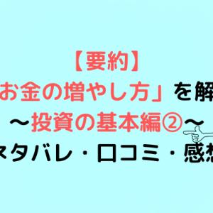 【要約】本「お金の増やし方」を解説!〜投資の基本編②〜(ネタバレ・口コミ・感想)