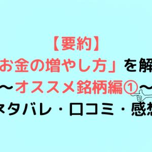 【要約】本「お金の増やし方」を解説!〜オススメ銘柄編①〜(ネタバレ・口コミ・感想)