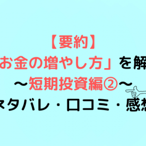 【要約】本「お金の増やし方」を解説!〜短期投資編②〜(ネタバレ・口コミ・感想)