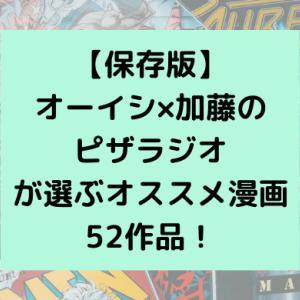 【保存版】オーイシ×加藤のピザラジオが選ぶオススメ漫画52作品!
