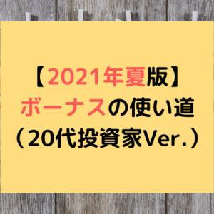 【2021年夏版】ボーナスの使い道(20代投資家Ver.)