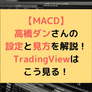 【MACD】高橋ダンさんの設定と見方を解説!TradingViewはこう見る!