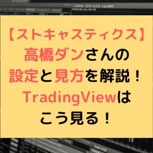 【ストキャスティクス】高橋ダンさんの設定と見方を解説!TradingViewはこう見る!