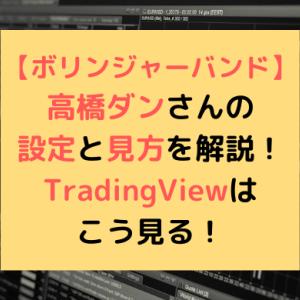 【ボリンジャーバンド】高橋ダンさんの設定と見方を解説!TradingViewはこう見る!