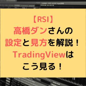 【RSI】高橋ダンさんの設定と見方を解説!TradingViewはこう見る!