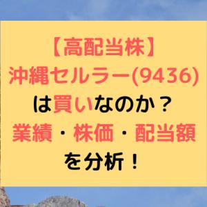 【高配当株】沖縄セルラー(9436)は買いなのか?業績・株価・配当額を分析!