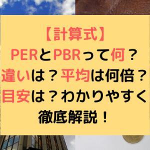 【計算式】PERとPBRって何?違いは?平均は何倍?目安は?わかりやすく徹底解説!