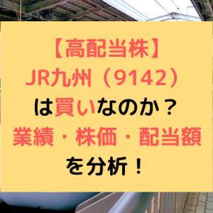 【高配当株】JR九州(9142)は買いなのか?業績・株価・配当額を分析!