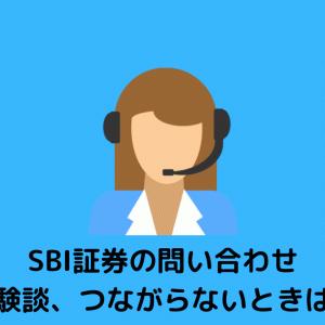 SBI証券に電話してみた!お問い合わせ先の番号は?つながらない時はどうしたらいいの?