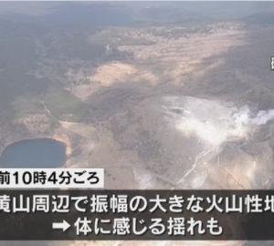【硫黄山】有感地震発生。