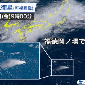 【福徳岡ノ場】大規模海底噴火発生。