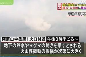 【阿蘇山】噴火警戒レベル2に引き上げ。