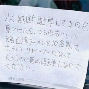 沖縄のラーメン店で優しい注意書きが話題に!