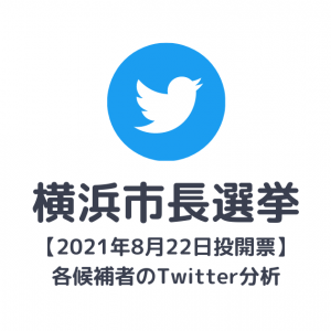 【横浜市長選挙】候補者のTwitter比較まとめ|データから当選者は予測できるか?