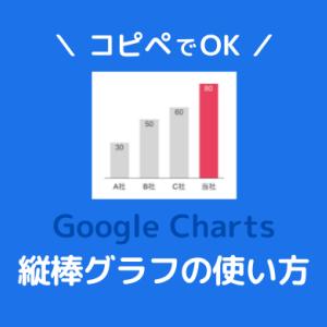 【コピペでGoogleCharts】縦棒グラフの使い方とオシャレなデザイン集