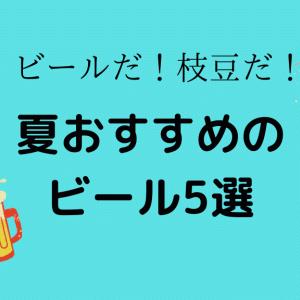【おすすめビール5選】夏だ!ビールだ!枝豆だ!