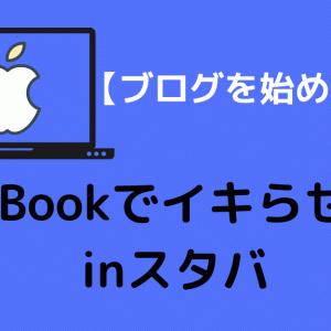 【ブログを始めた理由】MacBookでイキリたかった件について