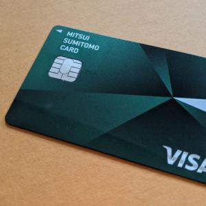 三井住友カード ナンバーレスが届いたので気づいた点やお得に使う方法をまとめました