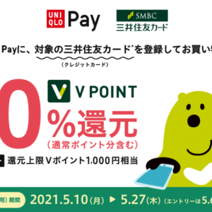 三井住友カード×UNIQLO Pay ユニクロ店舗で20%還元