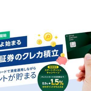 三井住友カード×SBI証券の投資信託積立の詳細情報、期間限定1.5%還元のキャンペーンも!