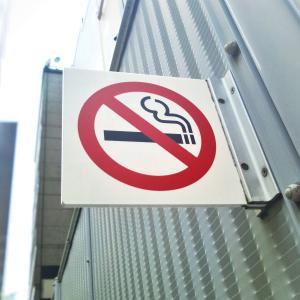 固定費削減としての禁煙のすすめ