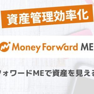 【資産管理効率化】マネーフォワードMEで資産を見える化する