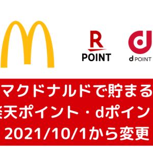 マクドナルドで貯まる楽天ポイント・dポイントの付与率が変更(2021/10/1~)