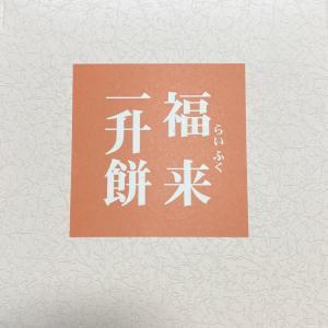 【子育て向け】ばんどう太郎での一升餅祝いを報告!