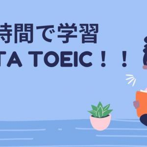 【英語上達のコツ】隙間時間でTOEIC学習するならSANTA TOEICがおすすめ!
