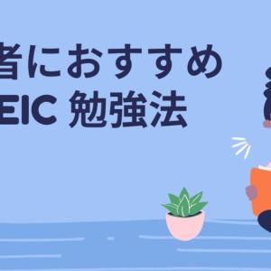 【英語上達のコツ】初心者におすすめのTOEIC勉強法。やるべき順番から解説。