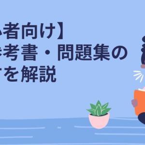 【初心者向け】TOEIC攻略!参考書や問題集の使い方を解説!