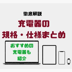 【徹底解説】スマホ用充電器の規格・仕様まとめ【おすすめ充電器も紹介】