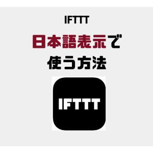 【IFTTT】アプリは日本語化できるのか?スマホで日本語にする方法