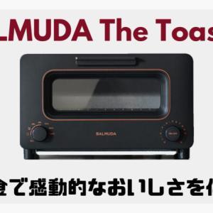 【革命的】BALMUDA The Toasterで朝食に感動を【レビュー】