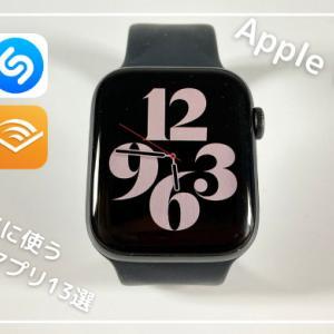 【2021最新】Apple Watch 本当に使うおすすめアプリ13選 なにができるの?