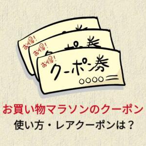 【4/15当サイト限定!】お買い物マラソン特別クーポン・ポイント情報!使い方やレアクーポン入手法は?