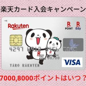 【2021年5月】楽天カード8000,7000ポイント入会キャンペーン 次回はいつ?確実な受け取り方も解説!