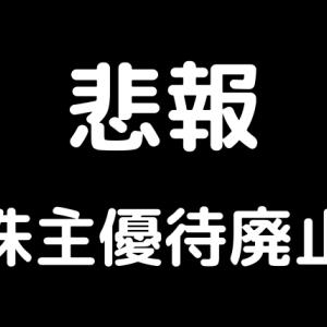 【悲報】タカラレーベンが株主優待廃止を発表!
