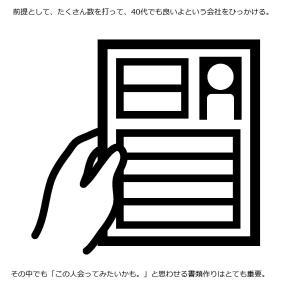 「東京しごとセンター」の自己PRセミナーで職務経歴書の考え方が変わった